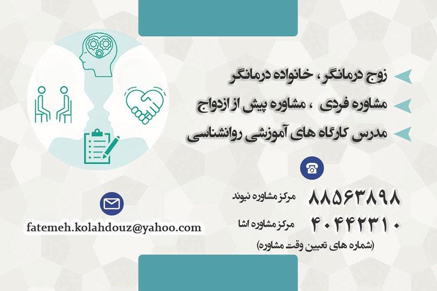 دکتر روانشناس فاطمه کلاهدوز، زوج درمانی، روان درمانی، مشاوره ازدواج،  مشاوره فردی